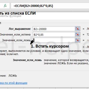 Функция ЕСЛИ в Excel